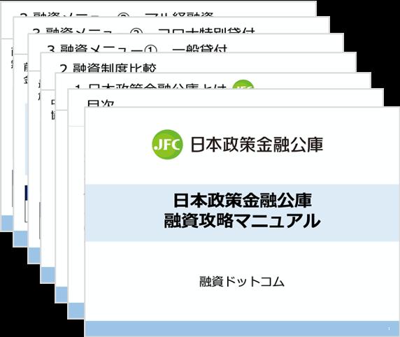 日本政策金融公庫攻略マニュアルを無料進呈